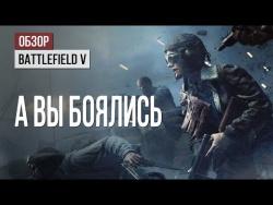 Обзор Battlefield V: а вы боялись