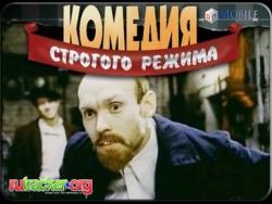 """ШИКАРНАЯ КОМЕДИЯ!!! ГЕНИАЛЬНО!!! - """"Комедия строгого режима"""" (Русские комедия, Комедии)"""
