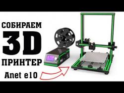 Собираем 3D принтер Anet e10 обзор, настройка