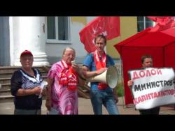 Митинг против пенсионной реформы