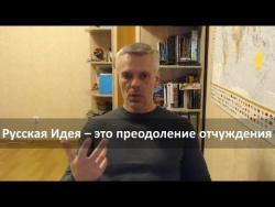 Андрей Ваджра: Русская Идея – это преодоление отчуждения