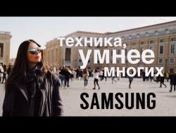 Ну очень умная техника Samsung!