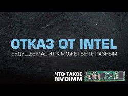Чужой Intel или свой ARM, аккумуляторы будущего, пауэрбанки Tesla и разбор NVDIMM