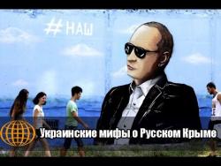 Украинские мифы о Русском Крыме