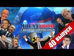 MOUNT SHOW (вып. 40) – Хиллари Клинтон соучредитель ИГИЛ?