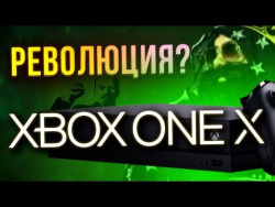 BIG RUSSIAN BOSS, XBOX ONE X и консольная революция