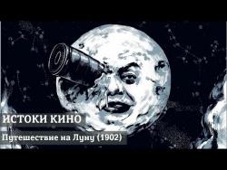 Истоки Кино: Путешествие на луну (1902)
