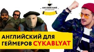 Английский для русских геймеров! Компьютерные игры и кино - не проблема!