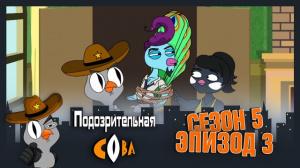 Подозрительная Сова, 5 сезон, 3 серия