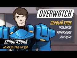 SHADOWBURN учит нубов со StopGame играть в Overwatch