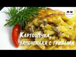 Картофель запеченный в духовке  Вкуснейшая картошечка с грибами! Potatoes baked in the oven