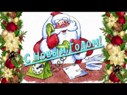 Новогодние Подарки От Деда Мороза