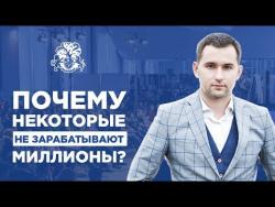 Почему некоторые не зарабатывают миллионы рублей?  Какие привычки у миллионеров?