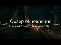 Обзор обновления корейской версии Lineage2 Classic 2.0: Imperial Tomb
