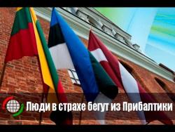 Люди в страхе бегут из Прибалтики