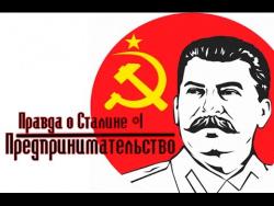 Правда о Сталине - Предпринимательство