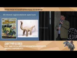 Ученые против мифов: часть-6. Дмитрий Беляев - Мифы о доколумбовой Америке