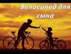 Велосипед для сына. Kids Bikes