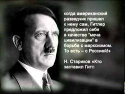 Кто привел Гитлера к власти