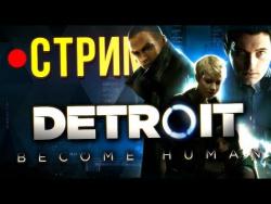 Detroit: Become Human - революция начинается! (стрим)