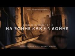 Полная версия без цензуры. Фильм 7-й: «На Войне, как на Войне». 18+