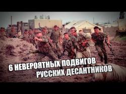 6 невероятных подвигов русских десантников