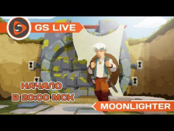 Moonlighter. Стрим GS LIVE