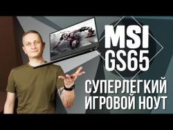 MSI GS65 – Игровой ноутбук здорового человека