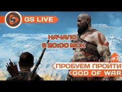 God of War. Стрим-прохождение GS LIVE. Часть 7