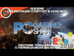 PC Gaming Show. Пресс-конференция на E3 2018. Рестрим с переводом