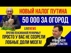 "Путин и ""налог на огород"" в 50 000 Нонсенс! | Пенсионная реформа: просто мозг не созрел!"