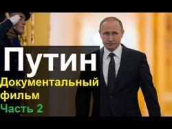 """""""Путин"""" Фильм Андрея Кондрашова │Часть 2│"""