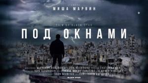 Миша Марвин - Под окнами (премьера клипа, 2019)