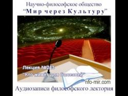 """Аудиолекция """"Кто живёт для болезней """" (243)"""