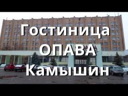 Гостиница Опава Камышин