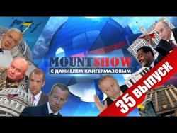 Даниель Кайгермазов и MOUNT SHOW  – На лабутенах и в охренительных трусах