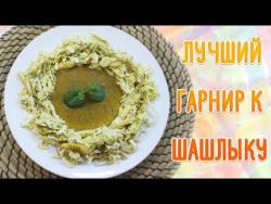Салат для шашлыка | Лучший  гарнир для блюд на  гриле