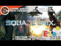 Square Enix. Пресс-конференция на E3 2018. Рестрим с переводом