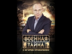 Военная тайна с Игорем Прокопенко 02.05.2015 (2 части 25.04-02.05)