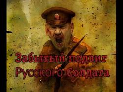Забытый подвиг Русского Солдата