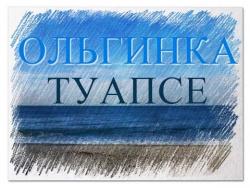 Ольгинка Туапсе. Зима в Ольгинке.