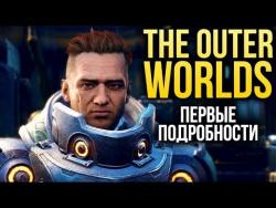 The Outer Worlds - Подробности с закрытого показа игры