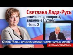 О чем не сказал Путин. Часть 2