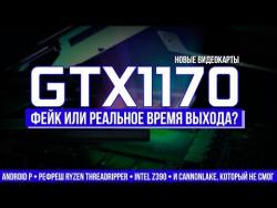 Geforce GTX 1170 и 1180 - фейк или реальные сроки выхода, z390, первый Cannonlake и Android P