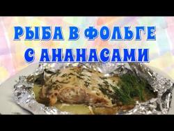 Рыба  в фольге с ананасами