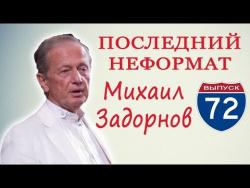 Последний выпуск НЕФОРМАТА с Михаилом Задорновым