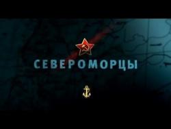 """Освободители. Фильм 12. """"Североморцы"""". www.videowar.ru"""