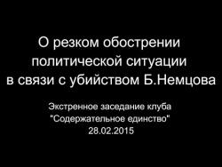 Смысл игры - 80. О резком обострении политической ситуации в связи с убийством Б.Немцова