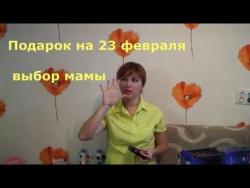 Подарок на 23 февраля идея о мамы