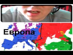Предсказание: Еропы через 3-5 лет НЕ БУДЕТ! Франция, Германия...